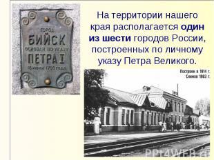 На территории нашего края располагается один из шести городов России, построенны