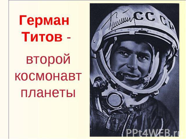 Герман Титов - второй космонавт планеты