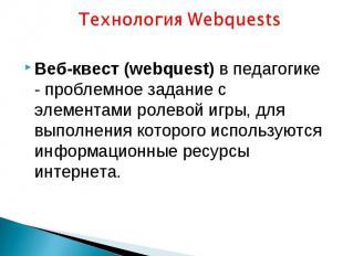 Технология Webquests Веб-квест (webquest) в педагогике - проблемное задание c эл