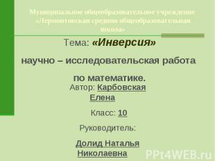Муниципальное общеобразовательное учреждение «Лермонтовская средняя общеобразова