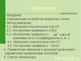 Содержание ВведениеОпределение и свойства инвертных точек. Метод инверсии. 3.1.