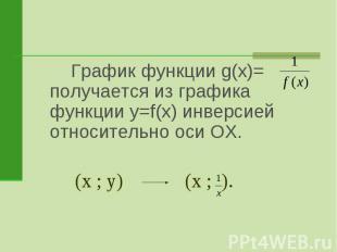 График функции g(x)= получается из графика функции y=f(x) инверсией относительно