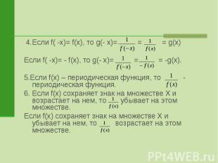 4.Если f( -x)= f(x), то g(- x)= = = g(x)Если f( -x)= - f(x), то g(- x)= = = -g(x