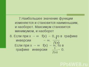 7.Наибольшее значение функции изменяется и становится наименьшим, и наоборот. Ма