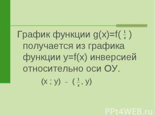 График функции g(x)=f( ) получается из графика функции y=f(x) инверсией относите