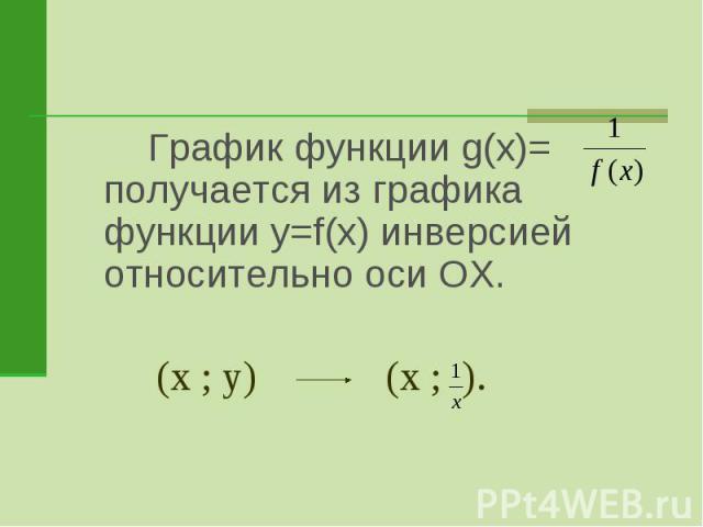 График функции g(x)= получается из графика функции y=f(x) инверсией относительно оси ОХ.