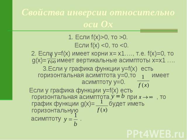 Свойства инверсии относительно оси Ох1. Если f(x)>0, то >0. Если f(x)