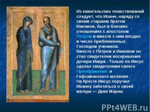 Из евангельских повествований следует, что Иоанн, наряду со своим старшим братом