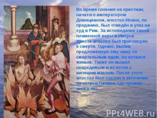 Во время гонения на христиан, начатого императором Домицианом, апостол Иоанн, по
