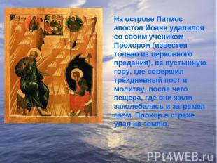 На острове Патмос апостол Иоанн удалился со своим учеником Прохором (известен то