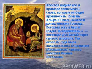Апостол поднял его и приказал записывать слова, которые он будет произносить. «Я