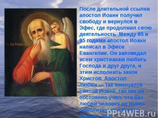 После длительной ссылки апостол Иоанн получил свободу и вернулся в Эфес, где про