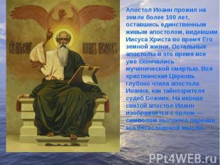 Апостол Иоанн прожил на земле более 100 лет, оставшись единственным живым апосто