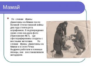 Мамай По словам Ирины Даниловны на Мамае после Великой Отечественной войны два г