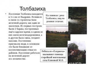 ТолбазихаПоселение Толбазиха находится в 3-х км от Выдрино. Возникло в связи со