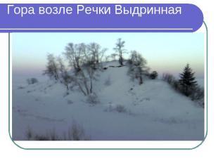 Гора возле Речки Выдринная