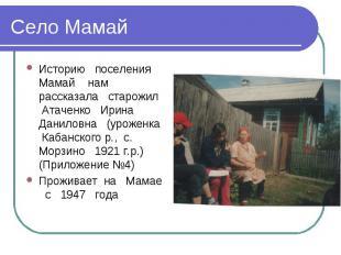 Село МамайИсторию поселения Мамай нам рассказала старожил Атаченко Ирина Данилов