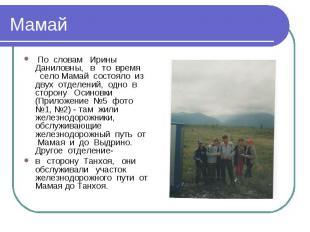 Мамай По словам Ирины Даниловны, в то время село Мамай состояло из двух отделени