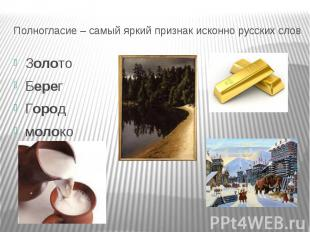 Полногласие – самый яркий признак исконно русских словЗолотоБерегГородмолоко