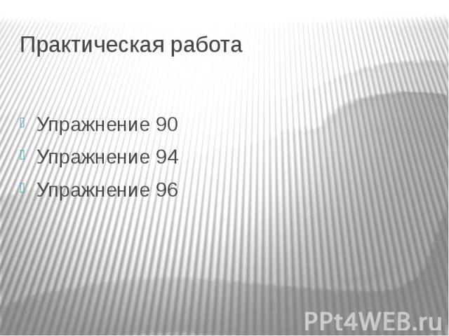 Практическая работаУпражнение 90 Упражнение 94Упражнение 96