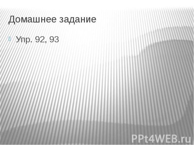 Домашнее заданиеУпр. 92, 93