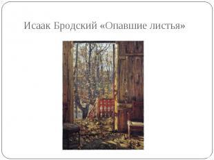 Исаак Бродский «Опавшие листья»