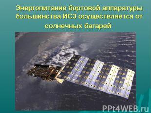 Энергопитание бортовой аппаратуры большинства ИСЗ осуществляется от солнечных ба