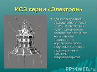 ИСЗ серии «Электрон»для исследования радиационного пояса Земли, космических луче