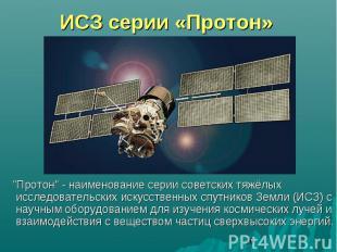 """ИСЗ серии «Протон» """"Протон"""" - наименование серии советских тяжёлых исследователь"""