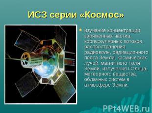 ИСЗ серии «Космос»изучение концентрации заряженных частиц, корпускулярных потоко