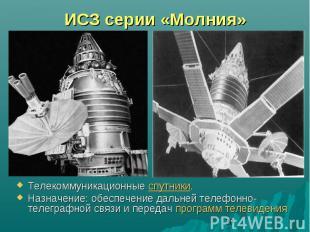 ИСЗ серии «Молния»Телекоммуникационные спутники. Назначение: обеспечение дальней