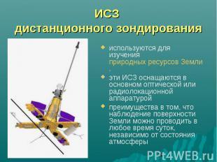 ИСЗ дистанционного зондированияиспользуются для изучения природных ресурсов Земл