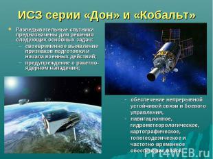 ИСЗ серии «Дон» и «Кобальт»Разведывательные спутники предназначены для решения с