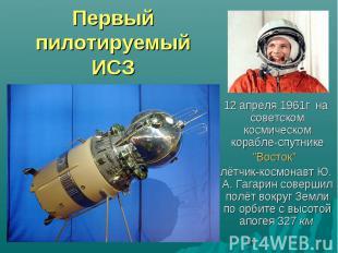 Первый пилотируемый ИСЗ 12 апреля 1961г на советском космическом корабле-спутник