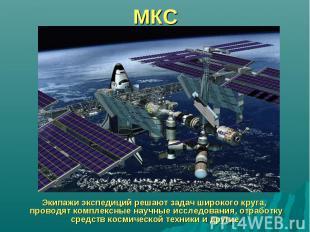 МКС Экипажи экспедиций решают задач широкого круга, проводят комплексные научные