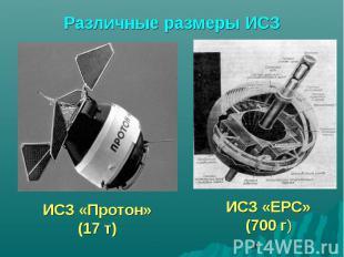 Различные размеры ИСЗИСЗ «Протон»(17 т)ИСЗ «ЕРС»(700 г)