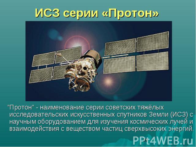 ИСЗ серии «Протон»