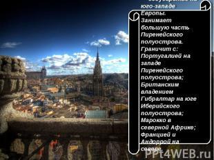 — государство на юго-западе Европы. Занимает большую часть Пиренейского полуостр
