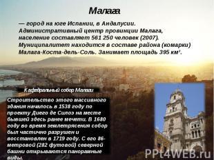 Малага— город на юге Испании, в Андалусии. Административный центр провинции Мала