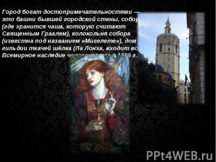 Город богат достопримечательностями— это башни бывшей городской стены, собор (г