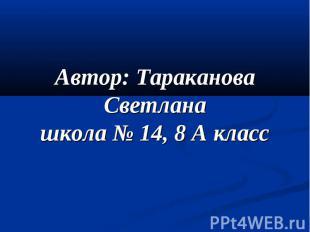 Автор: Тараканова Светланашкола № 14, 8 А класс