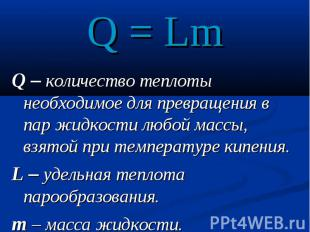 Q = LmQ – количество теплоты необходимое для превращения в пар жидкости любой ма