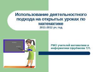 Использование деятельностного подхода на открытых уроках по математике 2011-2012
