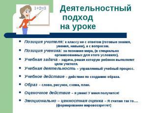 Деятельностный подход на урокеПозиция учителя:к классу не с ответом (готовые зн