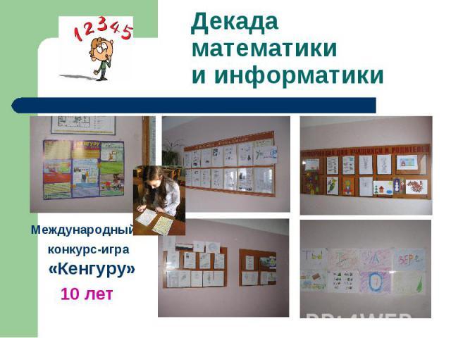 Декада математикии информатикиМеждународный конкурс-игра «Кенгуру» 10 лет