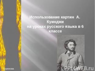 Использование картин А. Куинджина уроках русского языка в 6 классе