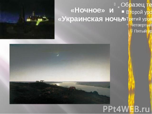 «Ночное» и «Украинская ночь»