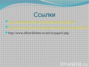 Ссылкиhttp://nashi-detochki.ru/svoimirukamipodr.php?id=1http://www.umeivse.ru/ka