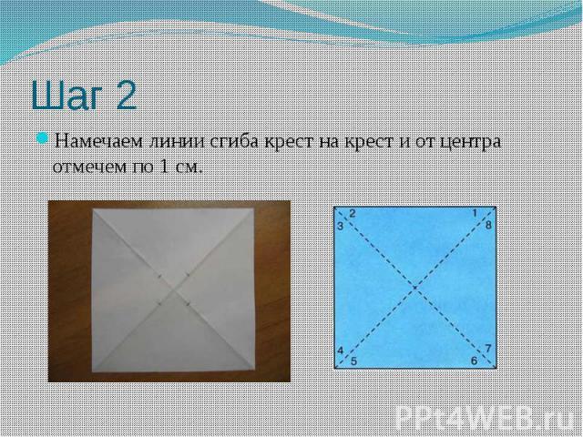 Шаг 2Намечаем линии сгиба крест на крест и от центра отмечем по 1 см.