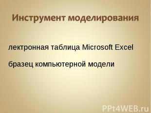 Инструмент моделированияЭлектронная таблица Microsoft Excel Образец компьютерной